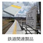 鉄道関連製品